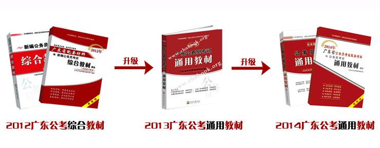 2014年广东公务员考试通用教材